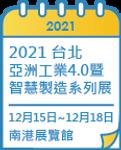 2021智慧製造系列展