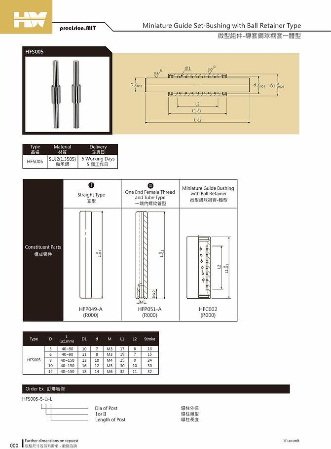 微型組件-導套鋼球襯套一體型