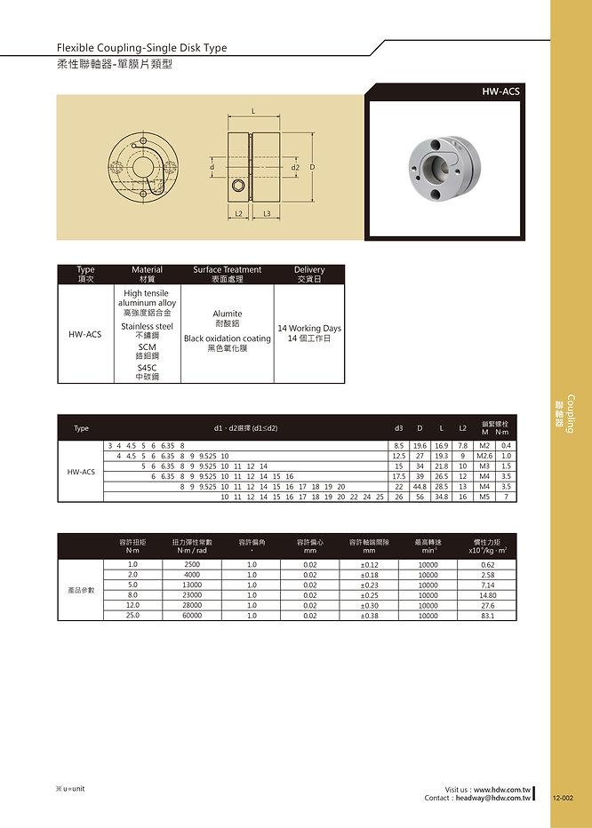 191-右-HW-ACS.jpg