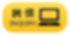 按鈕系列-詢價-01-01.png