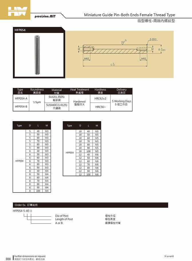 微型導柱-兩端內螺紋型