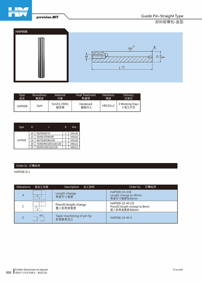 Guide Pin - Straight Type