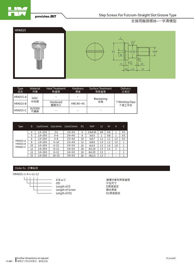 184-左-HFA015(FCBBD)-01.jpg