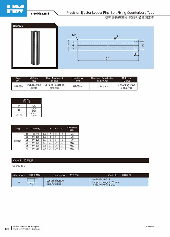 Precision Ejector Leader Pins - Bolt Fixing Counterbore Type