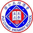 Pui_Ching_Primary_School_HK.jpeg