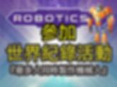 健力士活動_工作區域 1.jpg