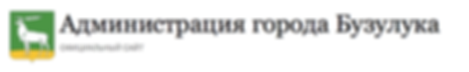 Официальный сайт Администрации города Бузулука