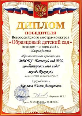 Диплом победителя Образцовый детский сад .jpeg