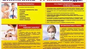 22.09.2021 Профилактика гриппа и ОРВИ в детском саду.