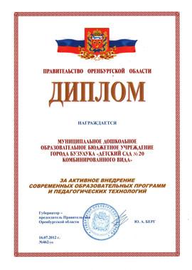Грант Губернатора Оренбургской области, 2012 год