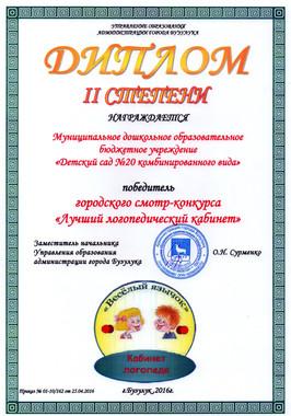 Диплом II степени _Лучший логопедический кабинет_.jpeg