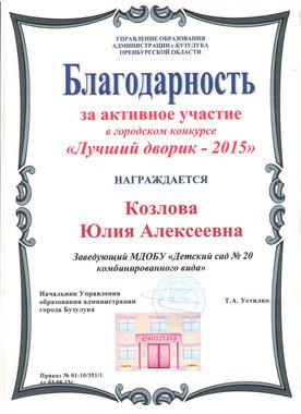 Благодарность за активное участие в городском конкурсе _Лучший дворик - 2015_, Козлова Ю.А