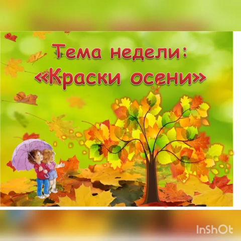 """22.09.2021г.Тема недели """"Краски осени"""""""