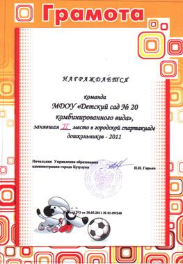 Грамота %22Городская спартакиада дошкольников - 2011%22.jpeg