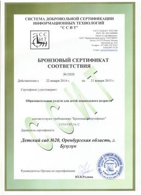 Бронзовый сертификат соответствия, 2014 год.jpeg