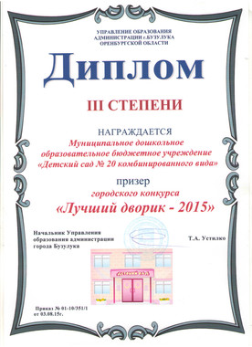 Диплом III степени городского конкурса _Лучший дворик - 2015_.jpeg