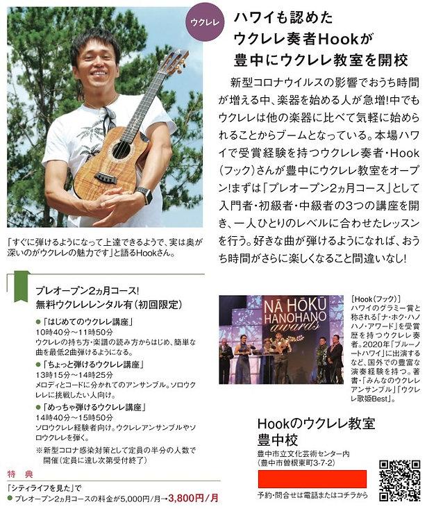 シティライフ2月号【最終】(Hook様).JPG