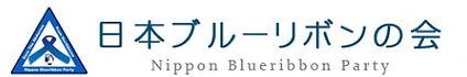 日本ブルーリボンの会へのリンク
