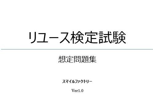 個別購入 第Ⅳ章 リユース検定