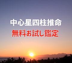 free-kantei-800.jpg