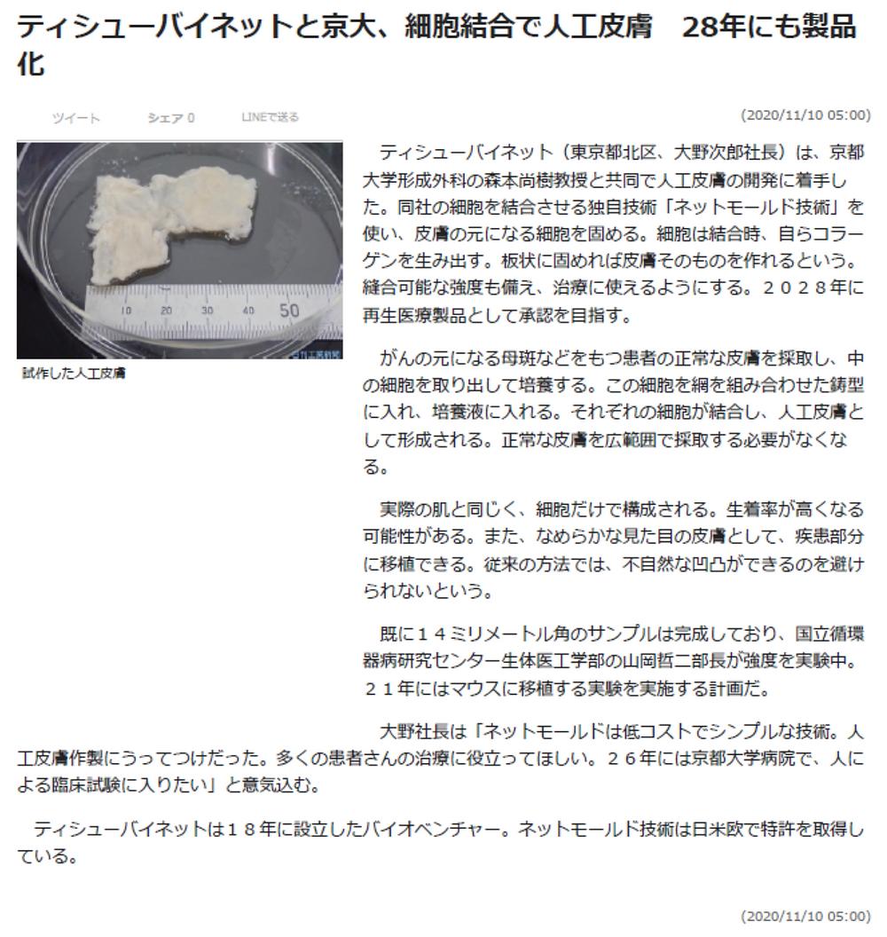 ティシューバイネット社は「ネットモールド技術」により、3D培養が簡単にできるキットを製造、販売しております。