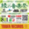 緑の音楽祭×タワーレコード新潟_コラボ応援ステッカー.jpg