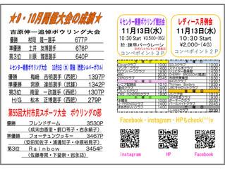 ◆11月会報◆