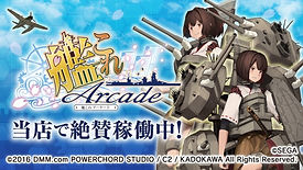 福岡県大牟田市旭町3丁目3−7にある大牟田Jゲームに設置しているゲームの艦これアーケードの画像です