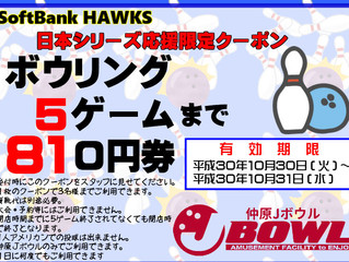 【限定】10/30,10/31のクーポン・イベント