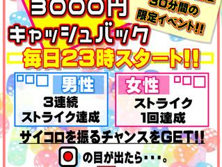 サイコロ振って3000円!!