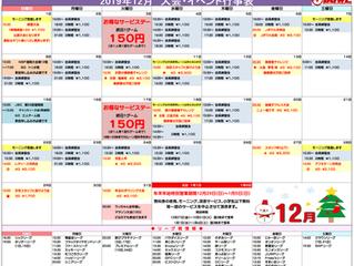 12月の予定表です(^^♪