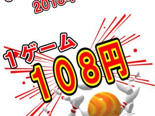 11/1は感謝デー♪ 1ゲーム108円