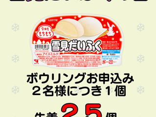 11/18(日) は雪見だいふくの日!!