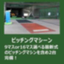 福岡県糟屋郡新宮町美咲にある新宮ドームバッティングセンターのピッチングマシーンの写真です。