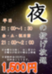 ナゲホ(小).jpg