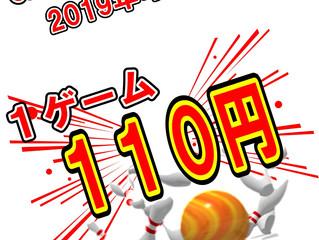 本日4/4はお客様感謝デー!!