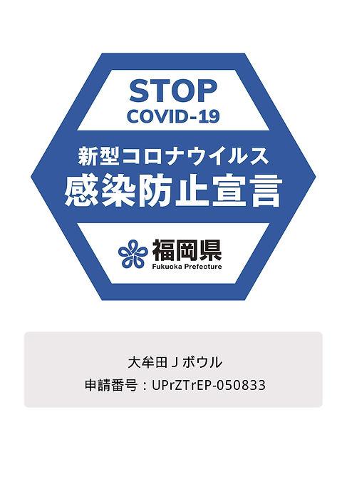 感染防止宣言ステッカー.jpg