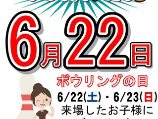 6/22,6/23はお子様にプレゼント!!