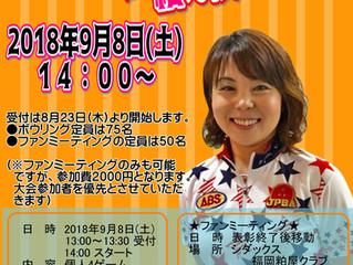 吉田真由美プロの来場決定!!