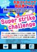 予告ストライクで賞品ゲット!!