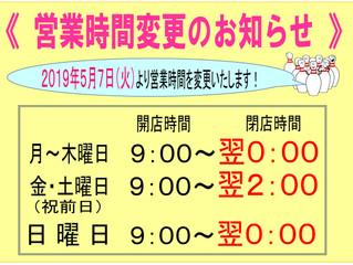 ◆営業時間変更のご案内◆
