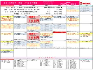3月の予定表です