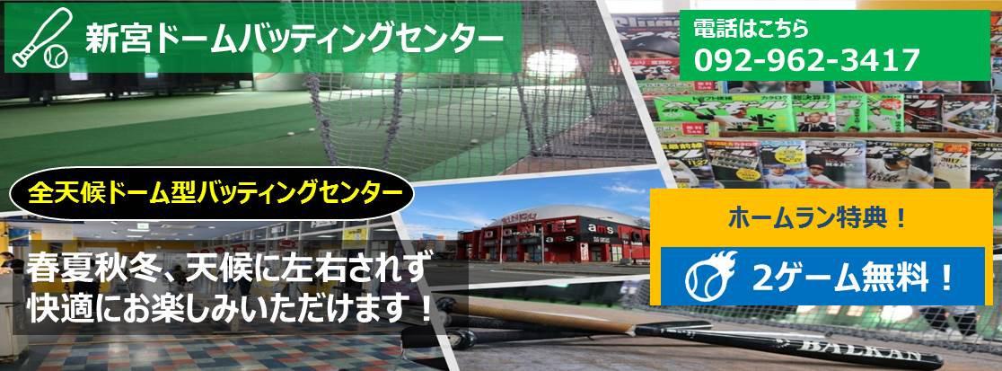 福岡県糟屋郡新宮町美咲にある新宮ドームバッティングセンターのトップ画像です。