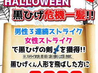 10月の深夜イベント!!