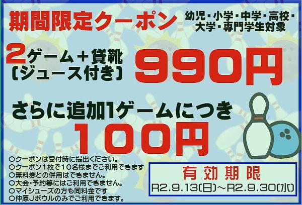 ゲリラクーポン20200914.jpg