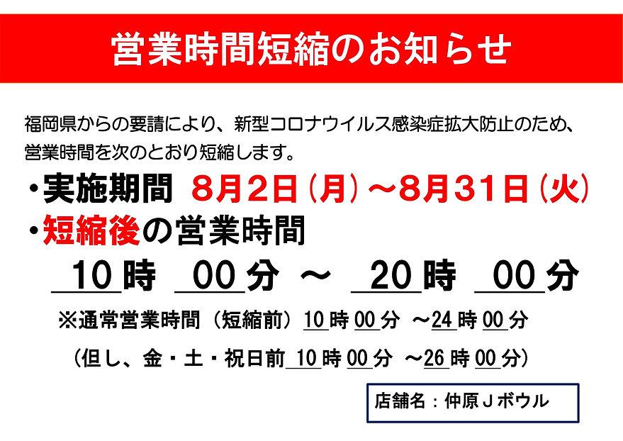 20210802営業時間時変更(仲原)県庁編集_page-0001.jpg
