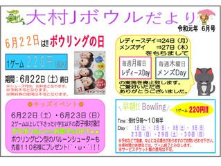 ◆6月イベント・各サービス案内◆