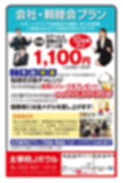 福岡県太宰府市都府楼南5丁目6-12にある大宰府Jボウルの団体割引の写真です。