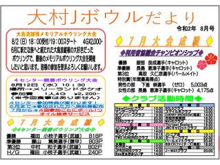 ◆8月会報◆