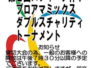 8/3(土)の貸切のお知らせと深夜イベント